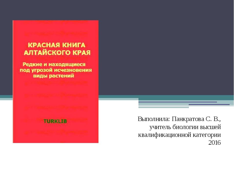 «Краснокнижные» растения окрестностей г Барнаула Выполнила: Панкратова С. В.,...