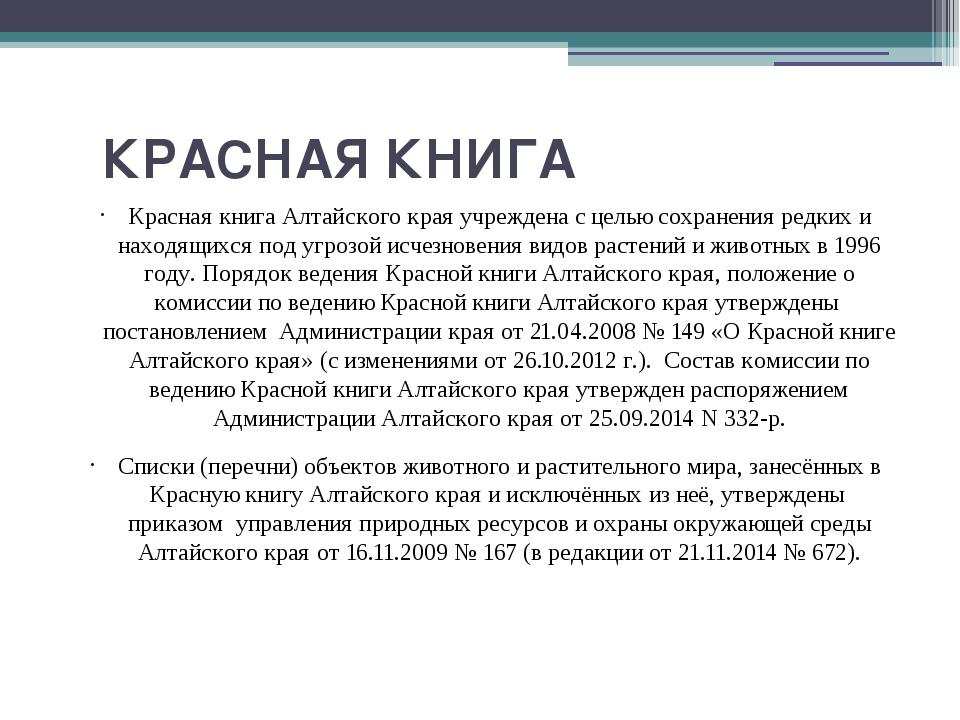 КРАСНАЯ КНИГА Красная книга Алтайского края учреждена с целью сохранения ред...