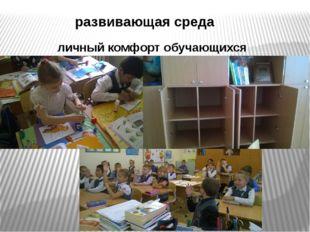 развивающая среда личный комфорт обучающихся