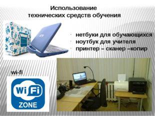 Использование технических средств обучения нетбуки для обучающихся ноутбук дл
