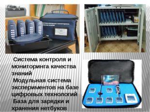 Система контроля и мониторинга качества знаний Модульная система эксперимент