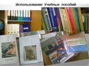 Использование Учебных пособий