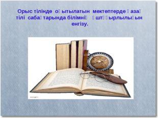 Орыс тілінде оқытылатын мектептерде қазақ тілі сабақтарында білімнің үштұғырл