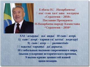 Елбасы Н.Ә.Назарбаевтың Қазақстан халқына жолдауы «Стратегия – 2050» Послани