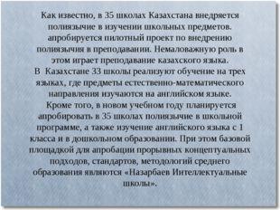 Как известно, в 35 школах Казахстана внедряется полиязычие в изучении школьны