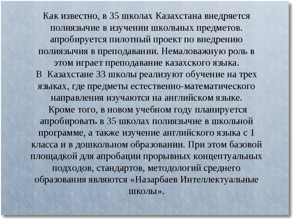 Как известно, в 35 школах Казахстана внедряется полиязычие в изучении школьны...