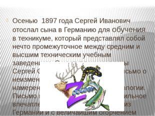 Осенью 1897 годаСергей Иванович отослал сына в Германию для обучения в тех