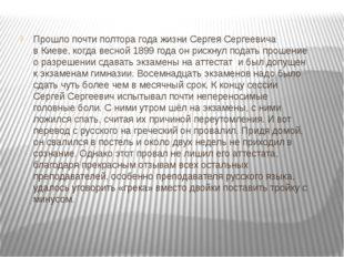 Прошло почти полтора года жизни Сергея Сергеевича вКиеве, когда весной1899
