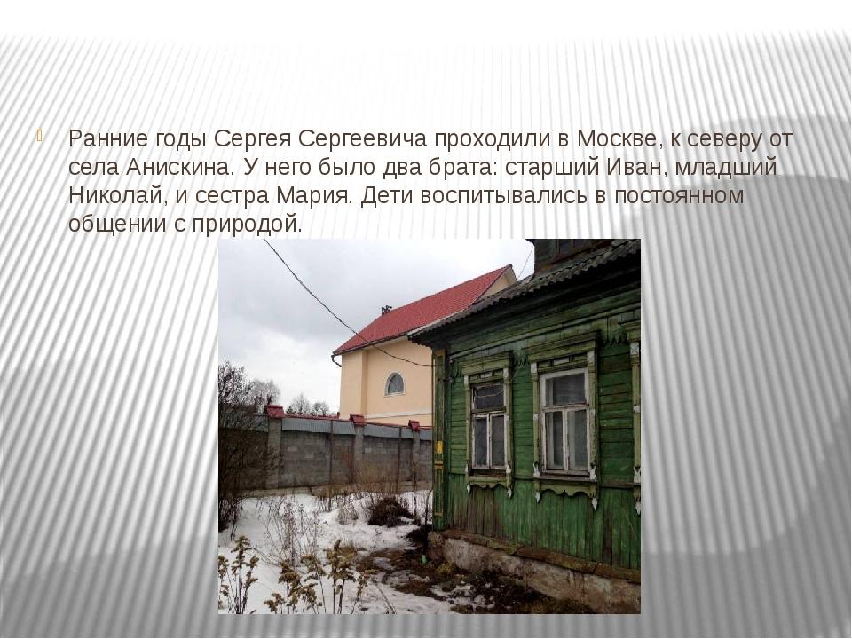 Ранние годы Сергея Сергеевича проходили в Москве, к северу от села Анискина....