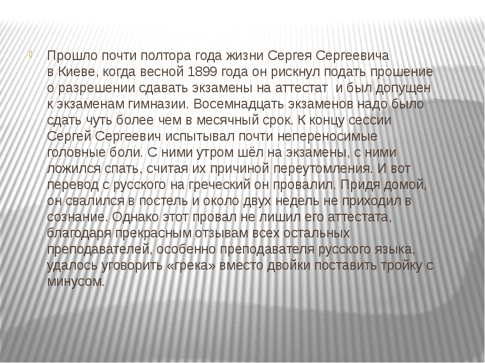 Прошло почти полтора года жизни Сергея Сергеевича вКиеве, когда весной1899...