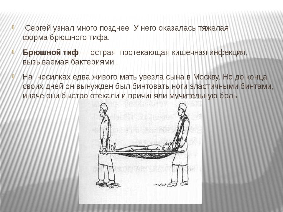 Сергей узнал много позднее. У него оказалась тяжелая формабрюшного тифа. Бр...