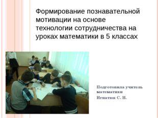 Подготовила учитель математики Игнатюк С. Н. Формирование познавательной моти
