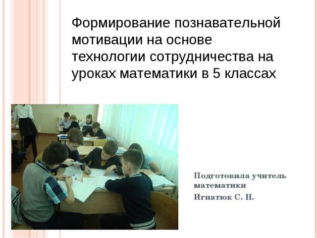 Подготовила учитель математики Игнатюк С. Н. Формирование познавательной моти...
