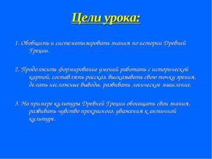 Цели урока: 1. Обобщить и систематизировать знания по истории Древней Греции.