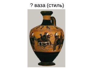 ? ваза (стиль)