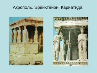Акрополь. Эрейхтейон. Кариатида.
