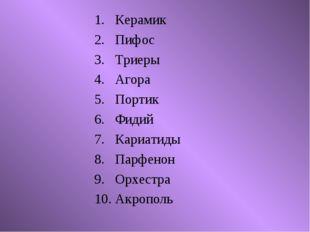 Керамик Пифос Триеры Агора Портик Фидий Кариатиды Парфенон Орхестра Акрополь