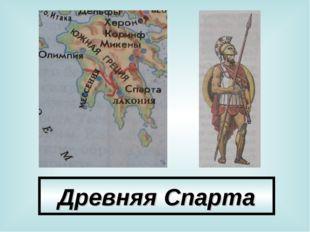 Древняя Спарта