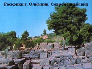 Раскопки г. Олимпии. Современный вид