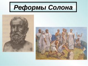 Реформы Солона