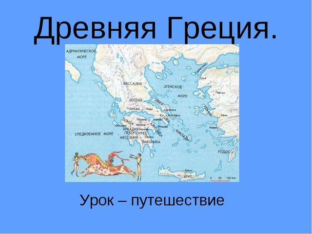 Древняя Греция. Урок – путешествие