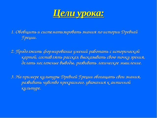 Цели урока: 1. Обобщить и систематизировать знания по истории Древней Греции....