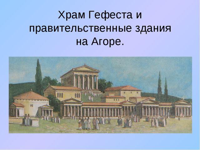 Храм Гефеста и правительственные здания на Агоре.