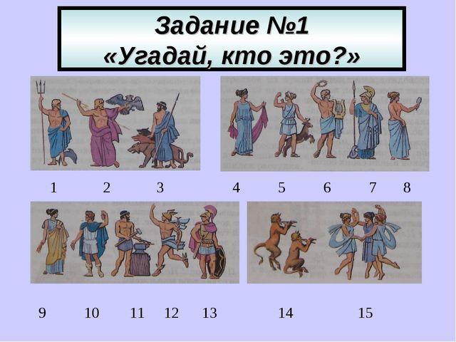 Задание №1 «Угадай, кто это?» 1 2 34567 8 91011 12 13 14 15