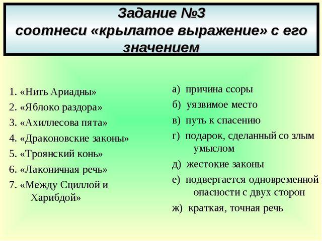 1. «Нить Ариадны» 2. «Яблоко раздора» 3. «Ахиллесова пята» 4. «Драконовские з...