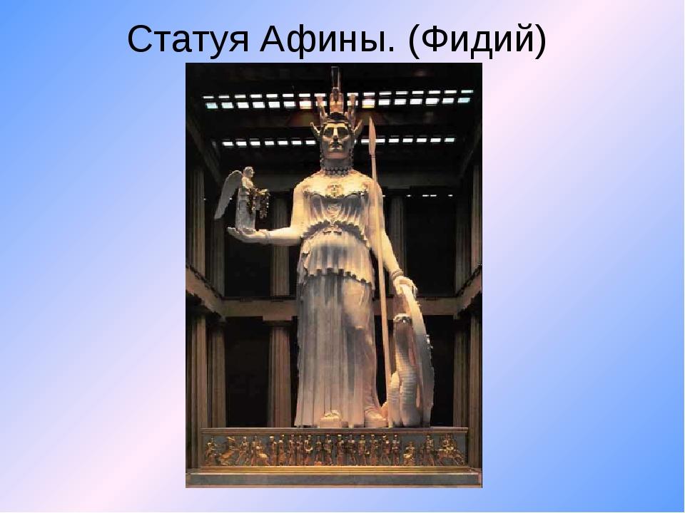 Статуя Афины. (Фидий)