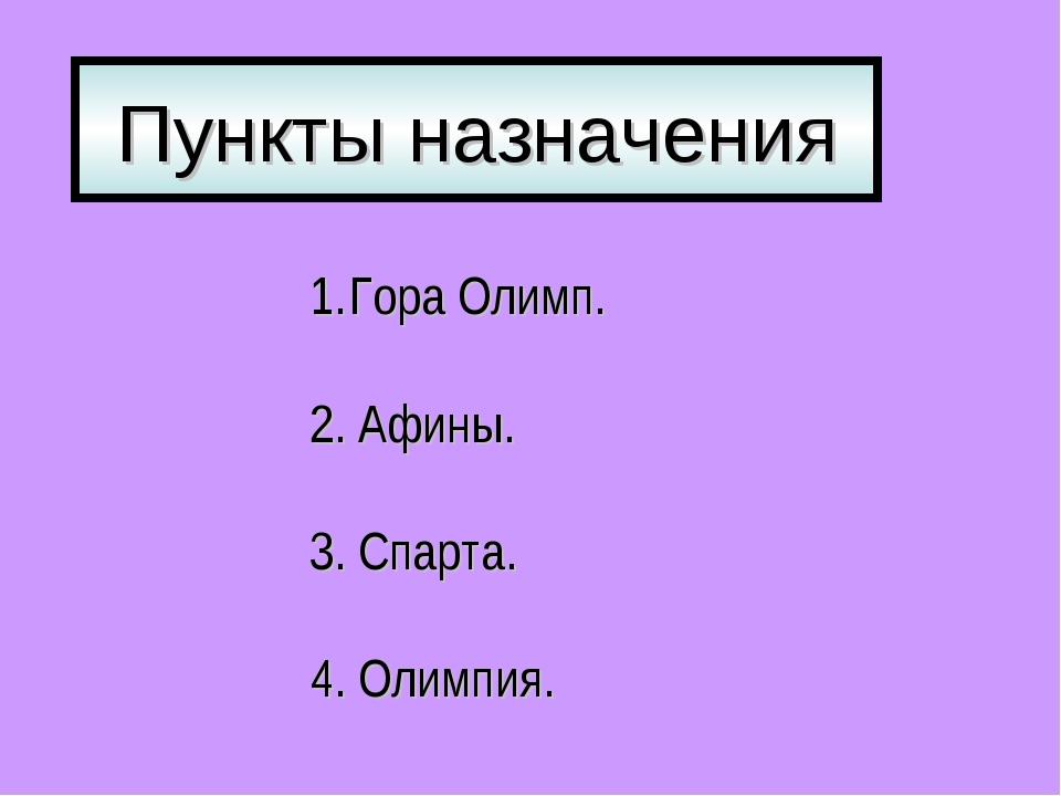Пункты назначения Гора Олимп. 2. Афины. 3. Спарта. 4. Олимпия.