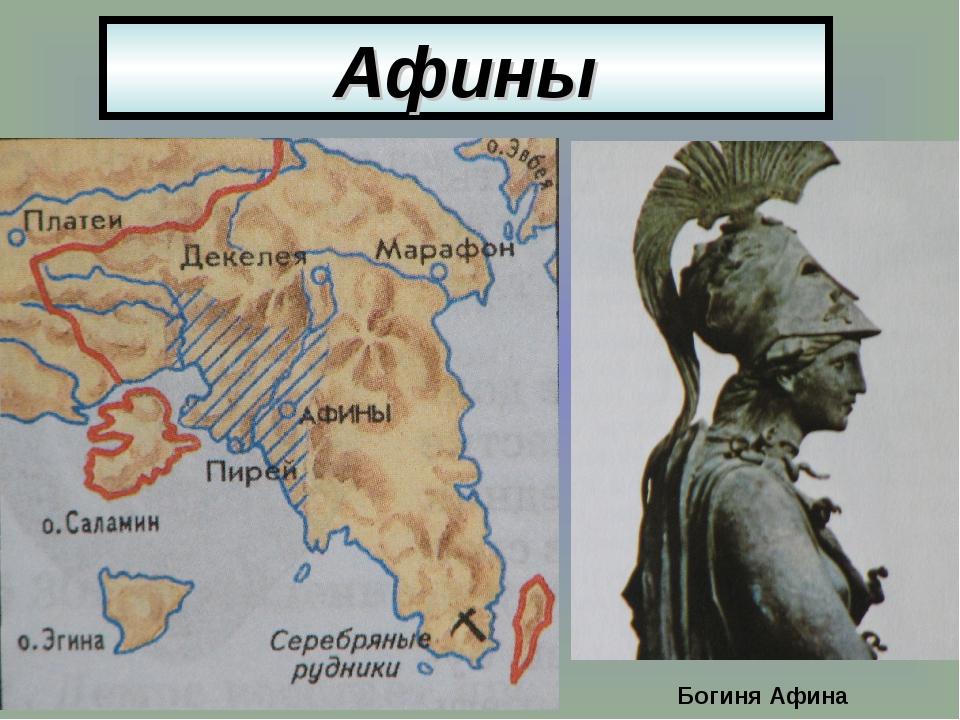 Афины Богиня Афина