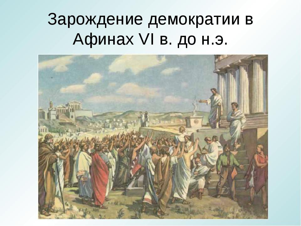 Зарождение демократии в Афинах VI в. до н.э.