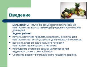 Введение Цель работы – изучение возможности использования вегетарианства как