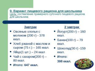 9. Вариант пищевого рациона для школьника Цель: составление примерного суточн