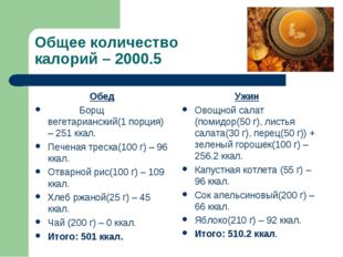 Общее количество калорий – 2000.5 Обед Борщ вегетарианский(1 порция) – 251 кк