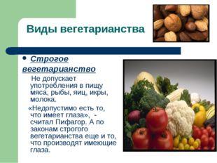 Виды вегетарианства Строгое вегетарианство Не допускает употребления в пищу м