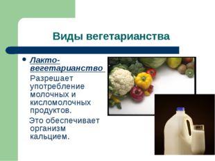 Виды вегетарианства Лакто-вегетарианство Разрешает употребление молочных и ки