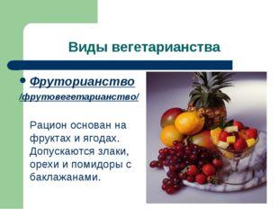 Виды вегетарианства Фруторианство /фрутовегетарианство/ Рацион основан на фру