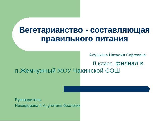 Вегетарианство - составляющая правильного питания Алушкина Наталия Сергеевна...