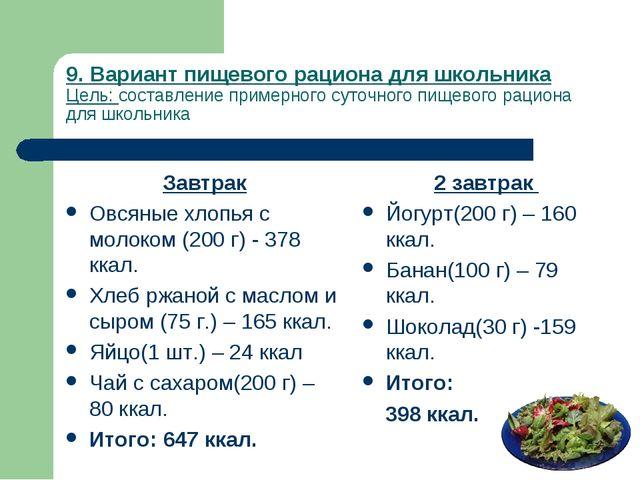9. Вариант пищевого рациона для школьника Цель: составление примерного суточн...
