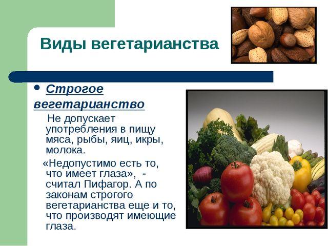 Виды вегетарианства Строгое вегетарианство Не допускает употребления в пищу м...