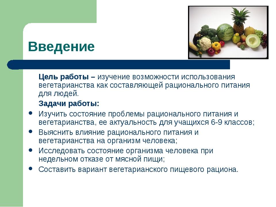 Введение Цель работы – изучение возможности использования вегетарианства как...