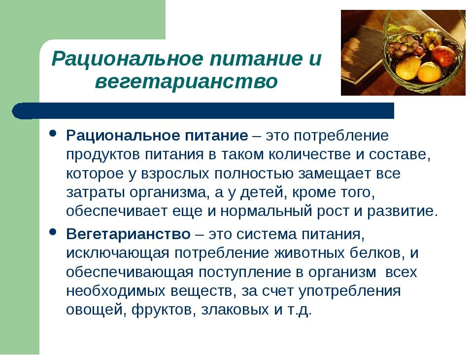 Рациональное питание и вегетарианство Рациональное питание – это потребление...