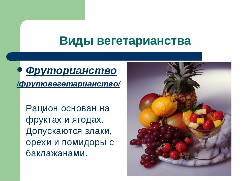 Виды вегетарианства Фруторианство /фрутовегетарианство/ Рацион основан на фру...