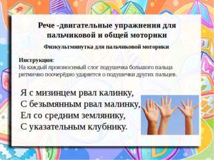 Рече -двигательные упражнения для пальчиковой и общей моторики Физкультминут