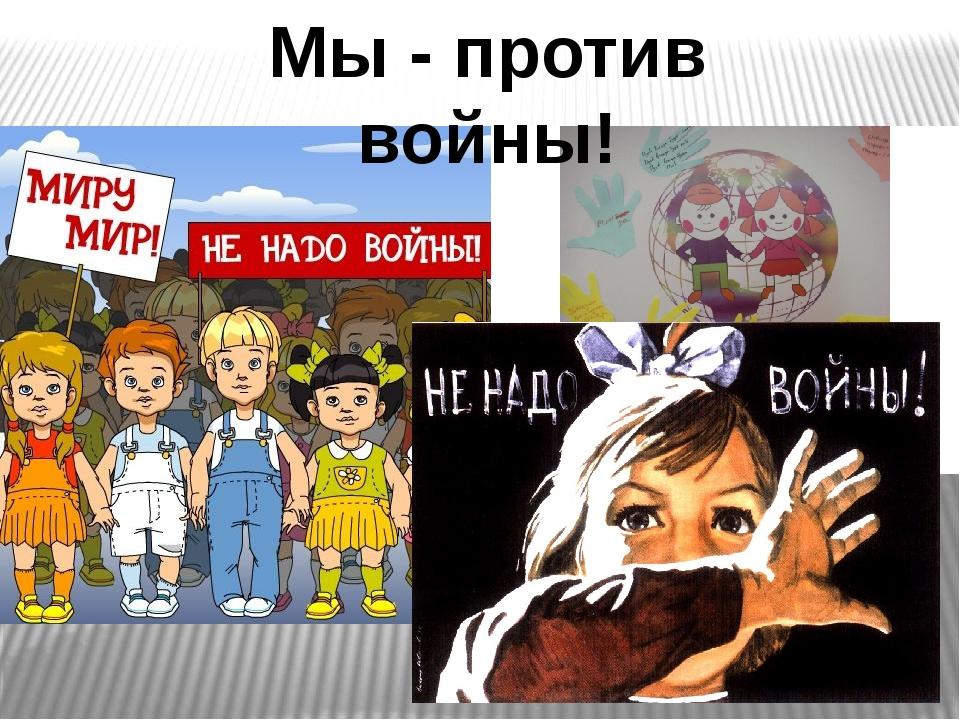 Мы - против войны!