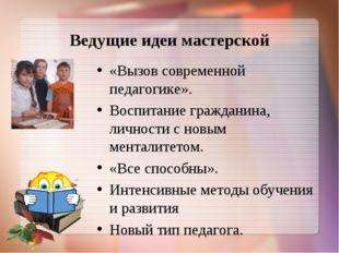 Ведущие идеи мастерской «Вызов современной педагогике». Воспитание гражданина
