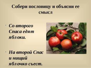 Собери пословицу и объясни ее смысл Со второго Спаса едят яблоки. На второй С