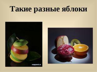 Такие разные яблоки